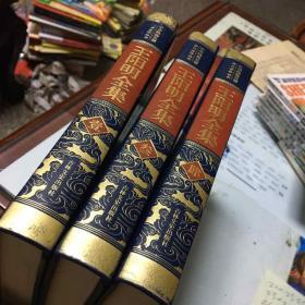 王阳明全集(第一、三,四卷,少第二、卷)3本合售