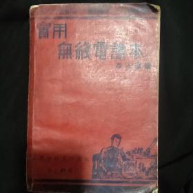 《实用无线电读本》潘人庸编著 新华无线电社出版 私藏 书品如图.