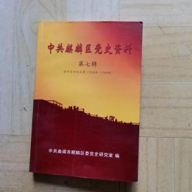 中共麒麟区党史资料第七辑:老同志回忆文章(1950—1984)