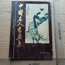中国名人书画集 莆田县珍藏卅年代墨宝