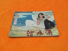 连环画---《浊水溪》台湾民间传说画丛
