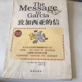 致加西亚的信