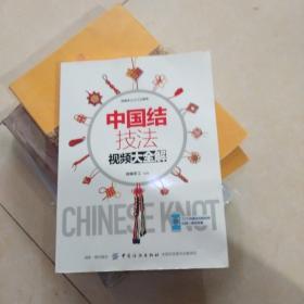 中国结技法视频大全解