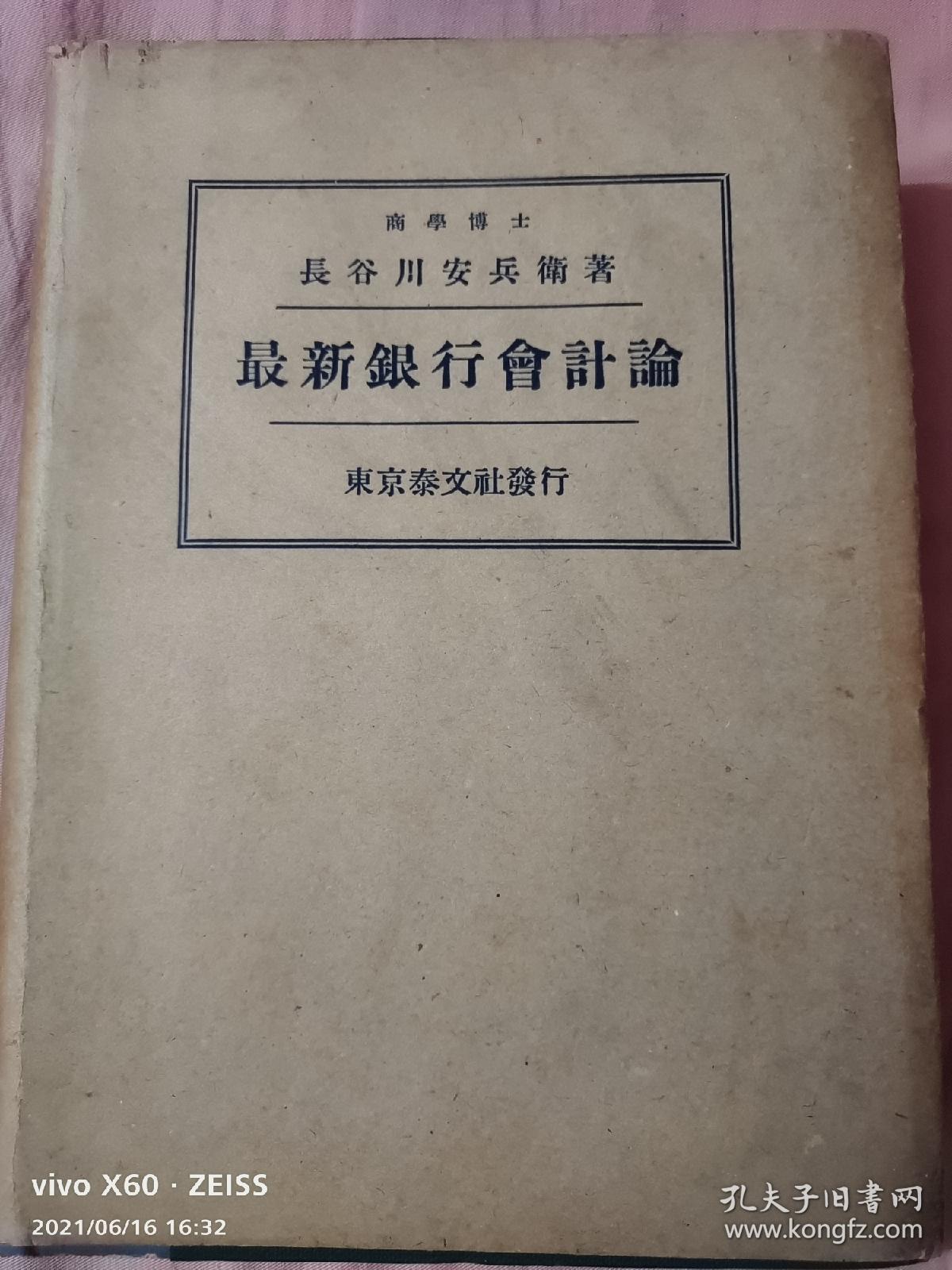 昭和18年(1943年)日文原版《最新银行会计论》16开本原书衣品优