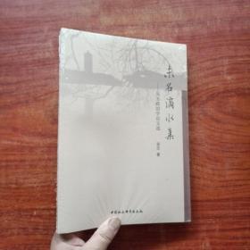 未名滴水集——吴丕论文选(全新未拆封)