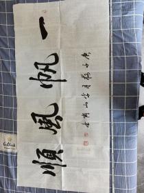 李三岗书法-4