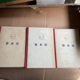 资本论 (全三卷)