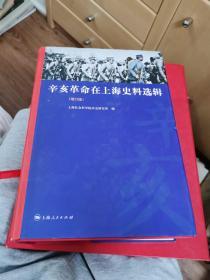 辛亥革命在上海史料选辑(增订版)