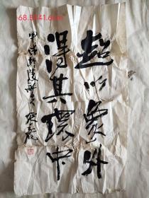 山东著名书法家 最高兰亭奖获得者 张延龙先生作品