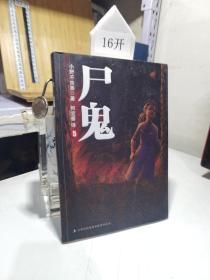 尸鬼(5)