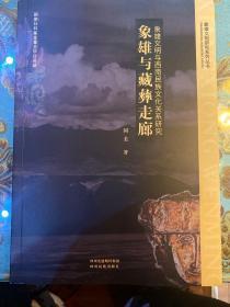象雄与藏彝走廊———象雄文明与西南民族文化关系研究