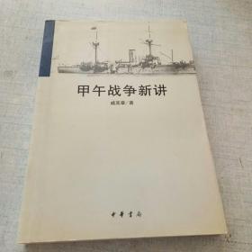 甲午战争新讲 [A16K----25]