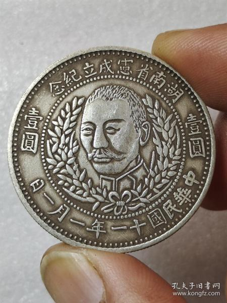 湖南省宪成立纪念(壹圆) 中华民国十一年一月一日