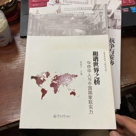 和谐世界之桥:华侨华人与中国国家软实力