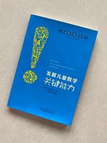 儿童数学教育丛书:发展儿童数学关键能力