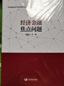 经济金融焦点问题:中国建设银行研究院研究成果集萃(2018)