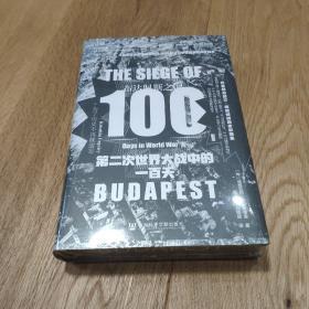 限量特装本 甲骨文丛书·布达佩斯之围:第二次世界大战中的一百天
