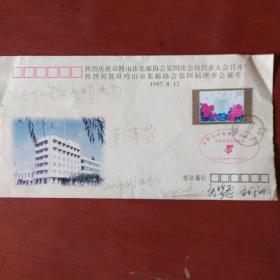 纪念封《双鸭山市集邮协会第四次会员代表纪念》双鸭山邮寄齐齐哈尔市 香港回归祖国50分邮票 私藏 书品如图