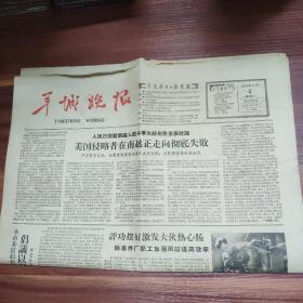羊城晚报--1964年3月4日-文革报