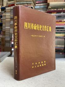 四川革命历史文件汇集1926-1932.5 甲9(精装本)