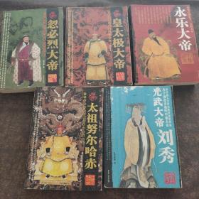 太祖努尔哈赤+皇太极大帝+永乐大帝+忽必烈大帝+光武大帝刘秀 (5本合售)