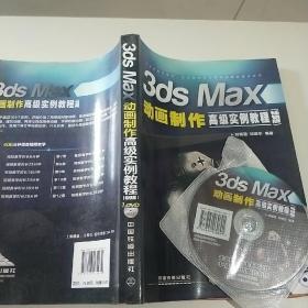 3ds Max动画制作高级实例教程(畅销版)附光盘