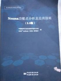 Nesma功能点分析及应用指南(2.3版)