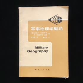 军事地理学概论  一版一印