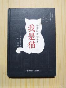 我是猫(日汉对照.精装有声撷英版)