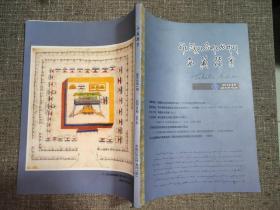 西藏档案 2018年第1期 总第26期   关键词:有关策默林摄政及策默林喇章的十一件档案(1824年-1954年)、噶厦全宗档案(藏文)、降边嘉措与他的《格萨尔》事业、甘丹颇章政权时期的历史档案整理情况概述、评《达赖喇嘛与清朝皇帝:西藏活佛转世制度政治史研究》