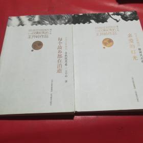 王开岭中学生典藏版每个故乡都在消逝*亲爱的灯光,两本合售