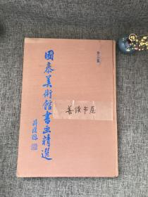 国泰美术馆书画精选 第三集 明清五百年名家书画集