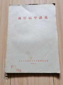 流行病学讲义(1960年中国人民解放军总后卫生部版、16开)
