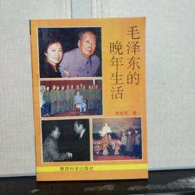 毛泽东的晚年生活