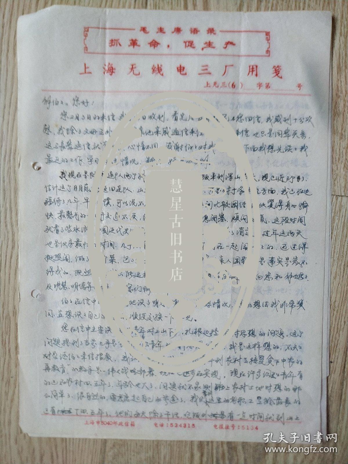 熊观槐致谢念劬信札三页