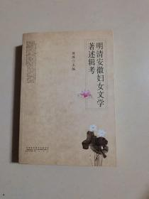 明清安徽妇女文学著述辑考