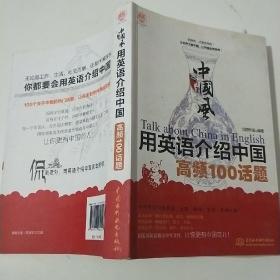 中国风 用英语介绍中国高频100话题