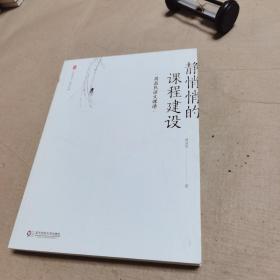 静悄悄的课程建设:周益民语文课谱 大夏书系