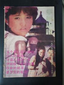 章回小说(1989年第3期)