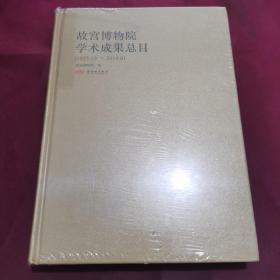 故宫博物院学术成果总目 (1925-2010)