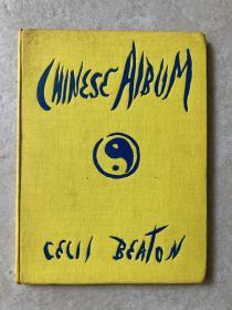 1945年《中国影集》著名学者社会名流士农工商照片106幅,涉及西南云贵川地区等