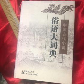 中国古代小说俗语大词典