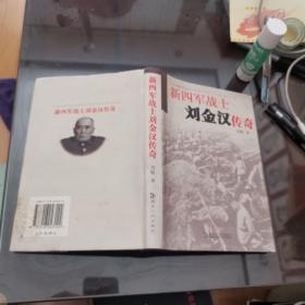 新四军战士 刘金汉传奇 (精装本)签名本