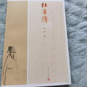 杜甫传(杜甫研究者冯志老先生1952年作品)