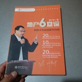 《地产6堂课:拆掉开发商思维里的墙》陈仁科签名