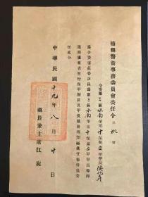 1930年广东梅县警卫事务委员会颁发水南乡(今梅县三角地一带)甲长委任令,由县长兼主席江旋(梅县人)颁发