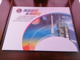 集邮总公司发行的神舟六号载人飞行成功纪念邮册一本。(内含纪念封二枚,个性化邮票八枚)