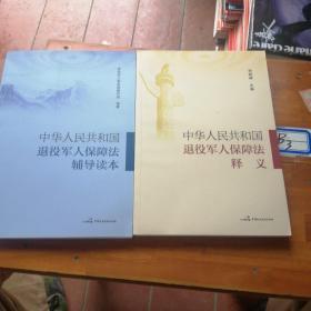 中華人民共和國退役軍人保障法輔導讀本,中華人民共和國退役軍人保障法釋義