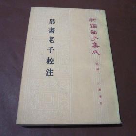 帛书老子校注 新编诸子集成(第一辑)中华书局1996年5月1版1印 难得的一版一印 老子道德经的最好版本