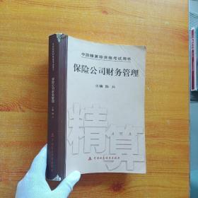 保险公司财务管理【书内有字迹  书品以图片为准】